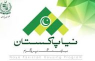 How to apply for Naya Pakistan Housing Programme- Download application form