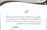 Education Department Colleges Secretariat Muzaffarabad issues corrigendum for advertisement regarding vacancies of Khoi Ratta Kotli AJK