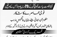 Azad Kashmir government is celebrating  73rd foundation day