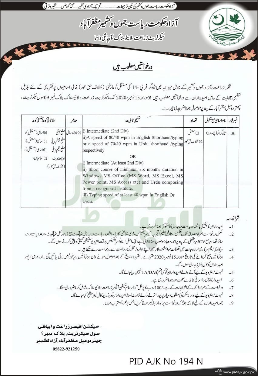 Agriculture Department Of AJK invites applications from  candidates for vacancies.