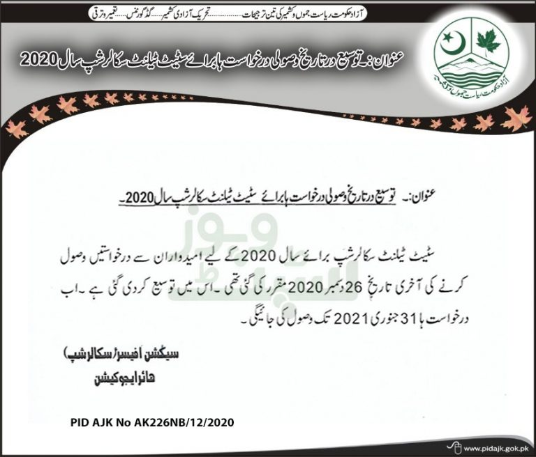 AJK Higher Education Commission extends deadline for submission of applications for scholarships