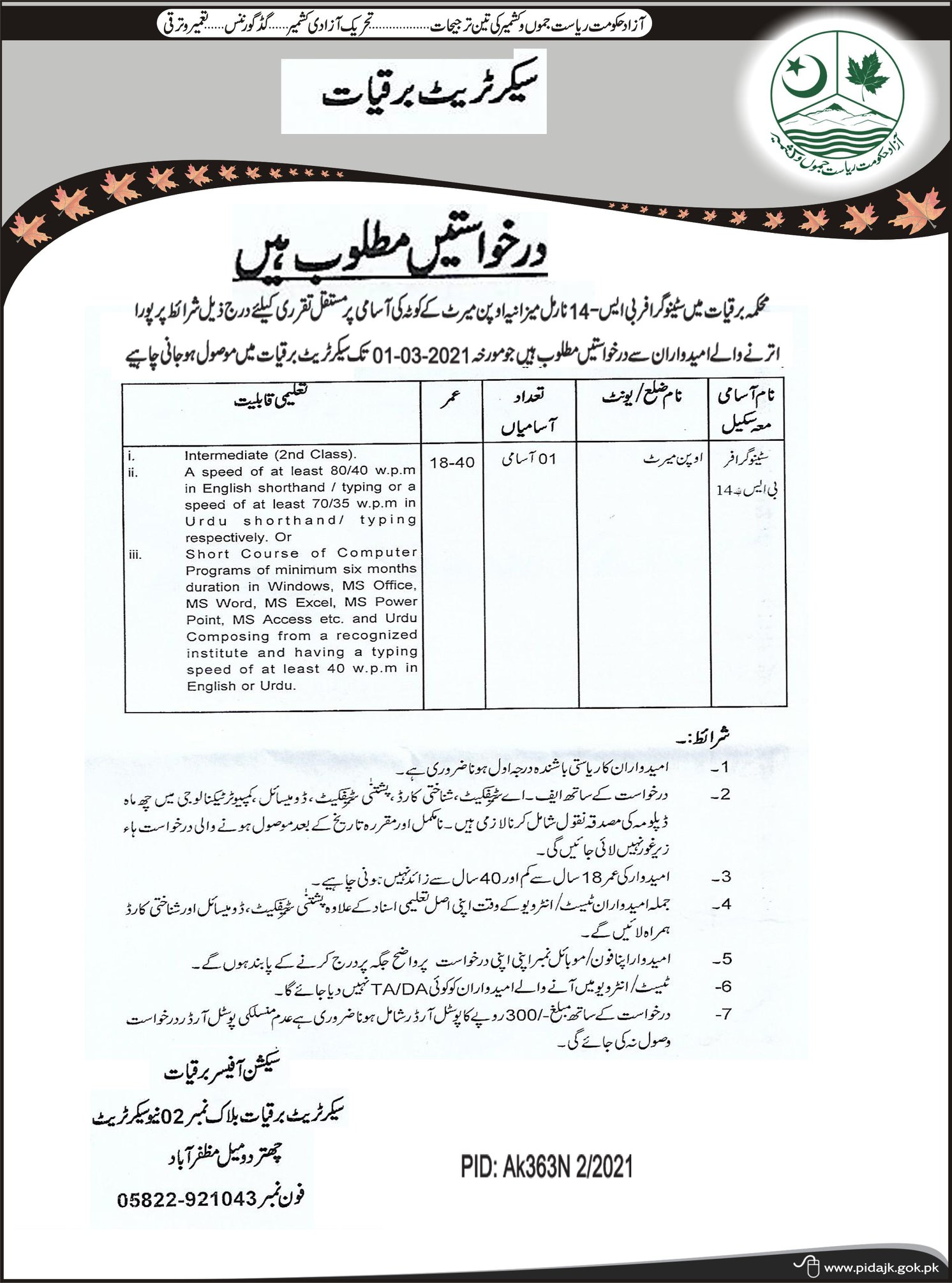 Department of Electricity AJK has invited applications for the post of Stenographer