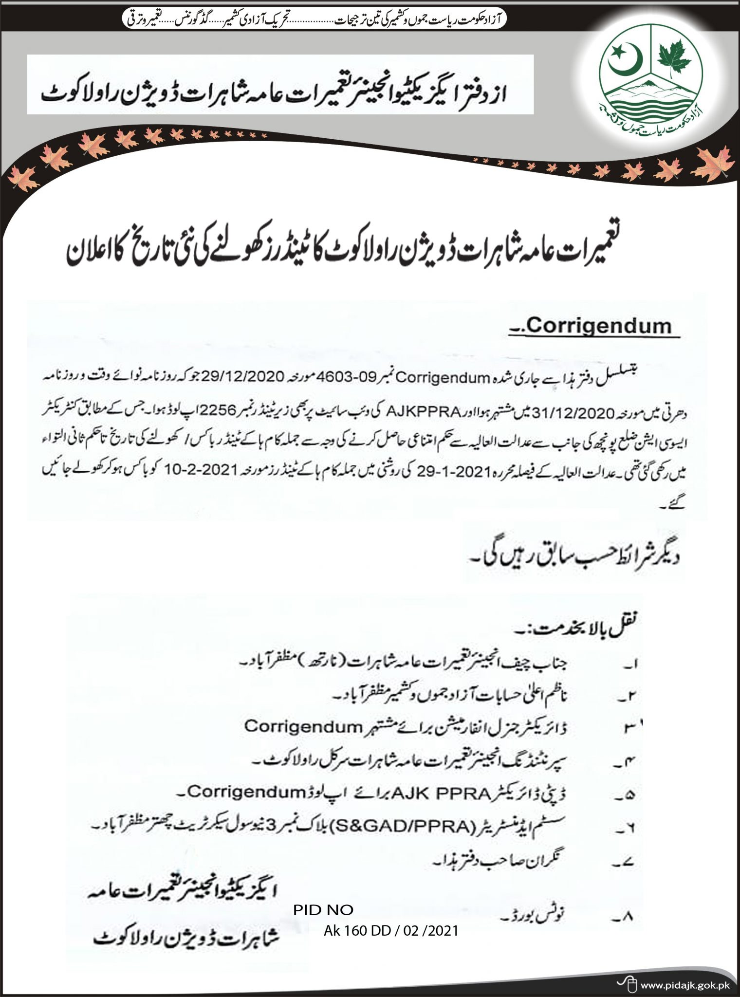 Executive Engineer PWD Highways Rawalakot announces new opening date for tenders