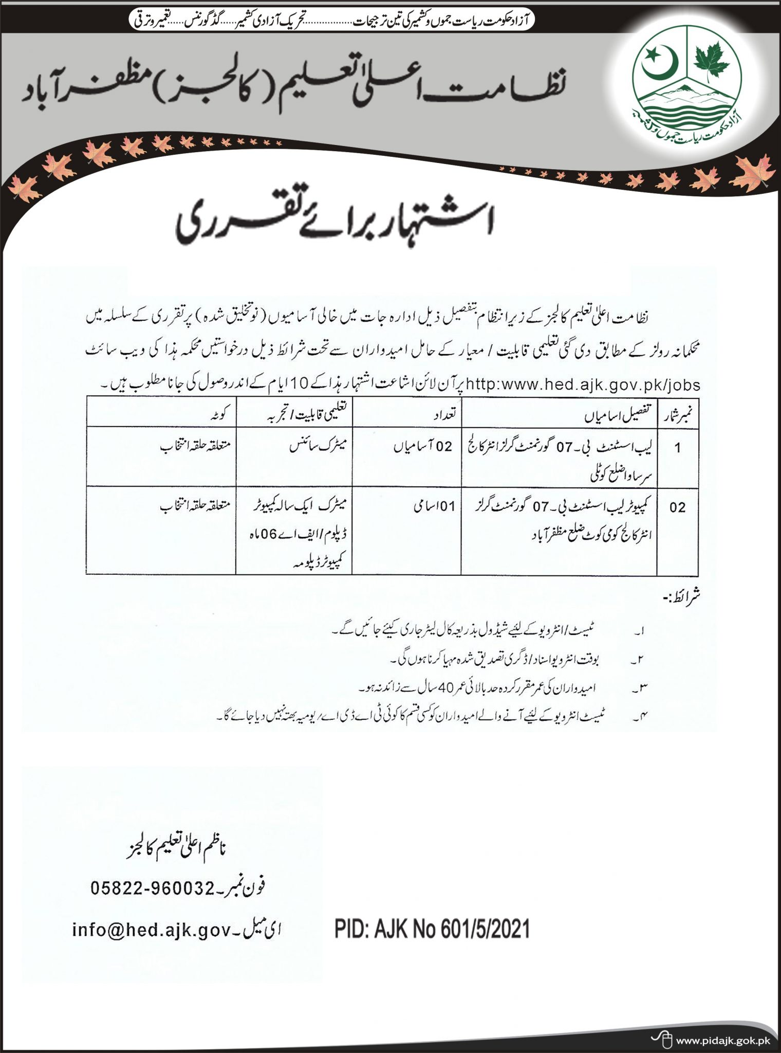 Applications are required for appointment to vacant posts in Directorate of Higher Education, Muzaffarabad