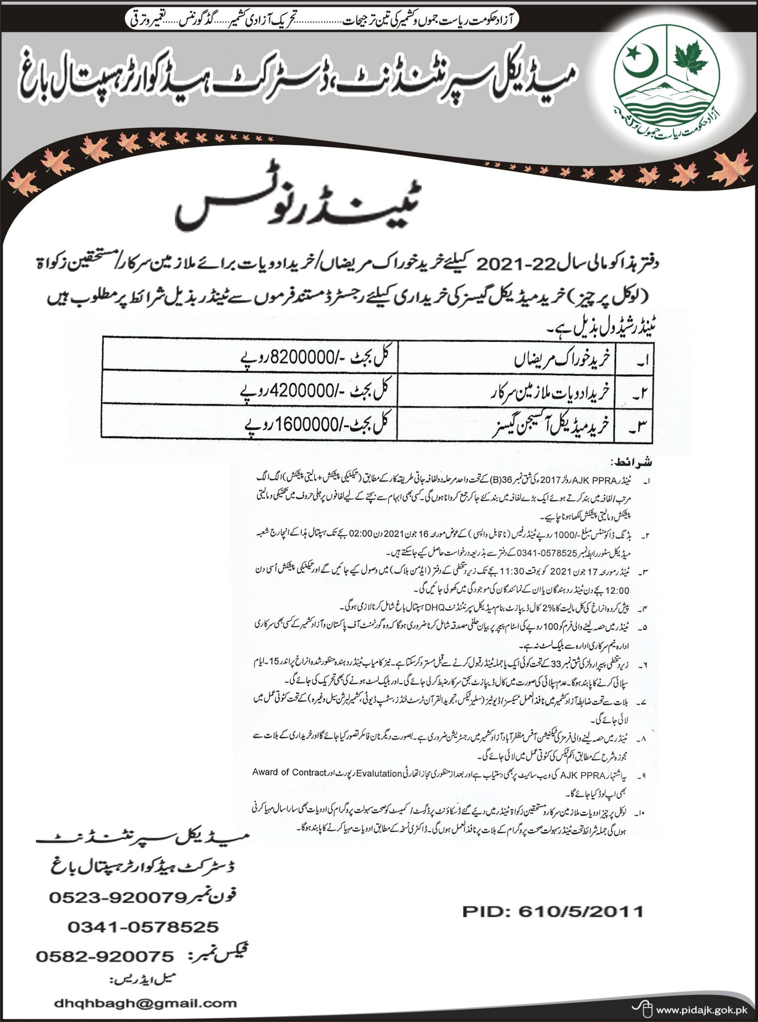 Tender notice issued for procurement of items in District Headquarters Hospital Bagh