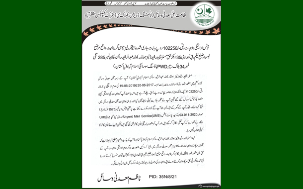 Azad Kashmir Mineral Resources Department has issued notice to the leaseholder